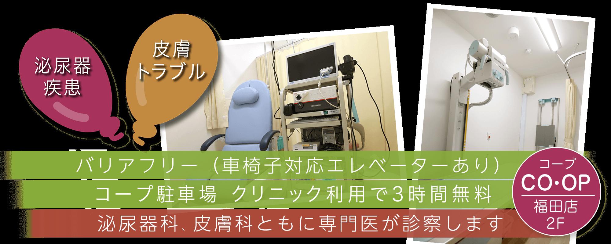 おいだクリニック | 神戸・垂水区の腎臓泌尿器科・皮膚科 ...